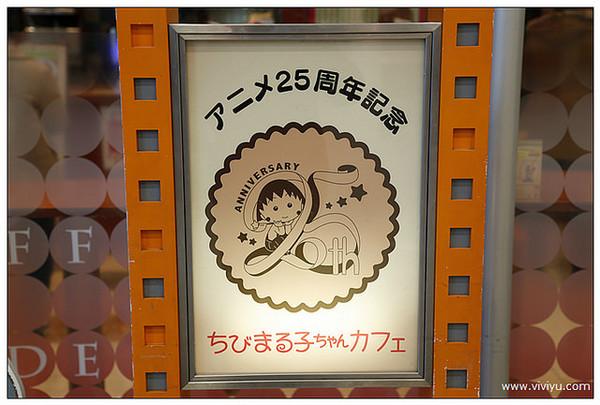 朝聖!東京「小丸子咖啡廳」 竟然還有永澤洋蔥湯