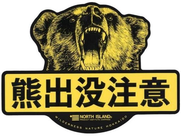 文/famorby 四川射洪縣花果山動物園的一隻黑熊在2011年 9 月2 日清晨 6 時左右失蹤,縣政府在當天就發佈公告,提醒周邊居民注意安全並展開了搜捕。「熊出沒注意!」這句標語最初是張貼在日本北海道熊活動地段的警示,告知大家要警惕野生的熊。萬一情形不妙,變成了「熊出!沒注意」呢?很多人都聽說過,此時最好的求生方法就是躺下裝死, 因為熊不吃死了的動物。這種說法到底有多少可信度呢?我們恐怕得先搞清楚,熊到底吃不吃死物。 就許你們吃臭鱖魚,不許我們吃臭人肉嗎? 熊是食肉目熊科動物的統稱,目前全球有 8