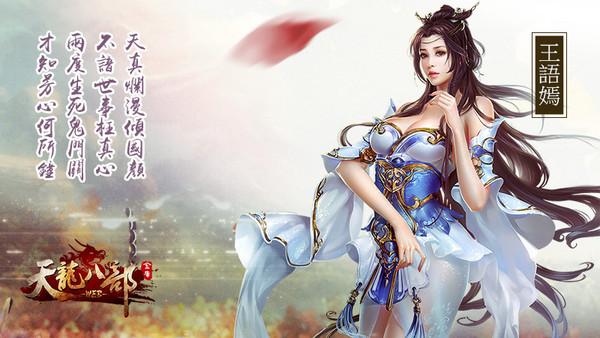 《天龙八部web》阿朱,姑苏慕容婢女,在乔峰含冤时不离不弃(图/厂