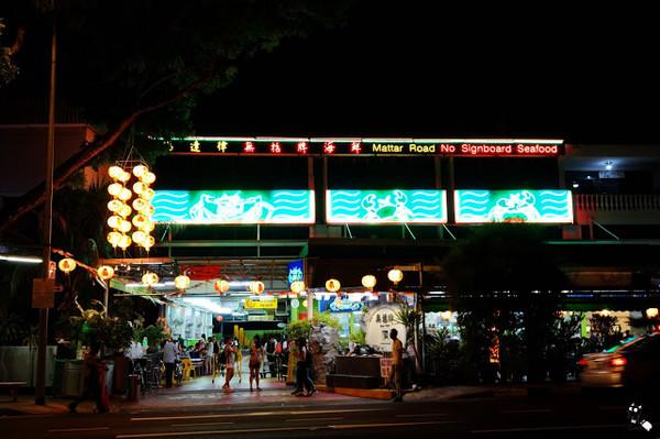 网友推荐!新加坡超人气海鲜餐厅 必点「辣椒螃蟹」