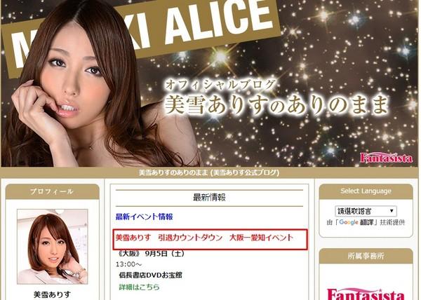 美雪艾莉丝自2010年从广告模特儿