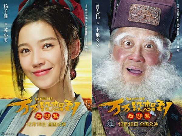 杨子姗,曾志伟都在《万万没想到》中饰演重要角色.图片