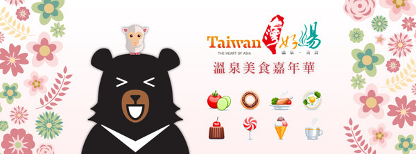 台湾美食的矢量图