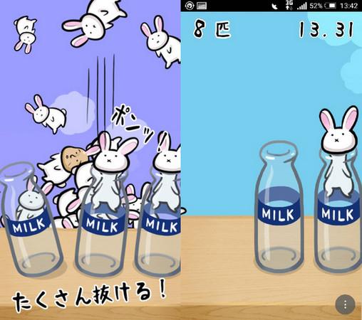 兔兔那么可爱截图