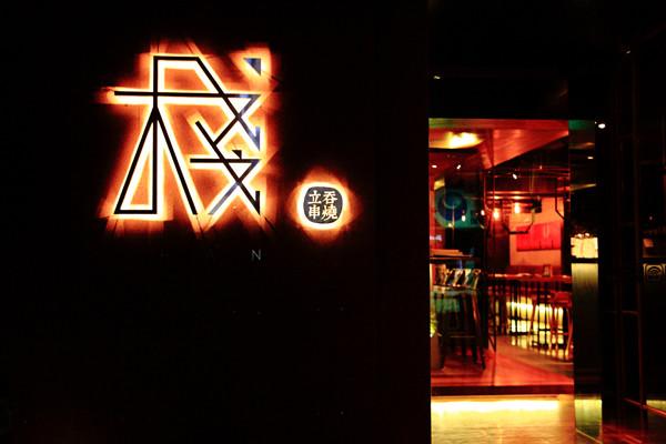 门面上的栈standing bar日式烧烤餐厅,招牌整个照亮了,整间店的门口