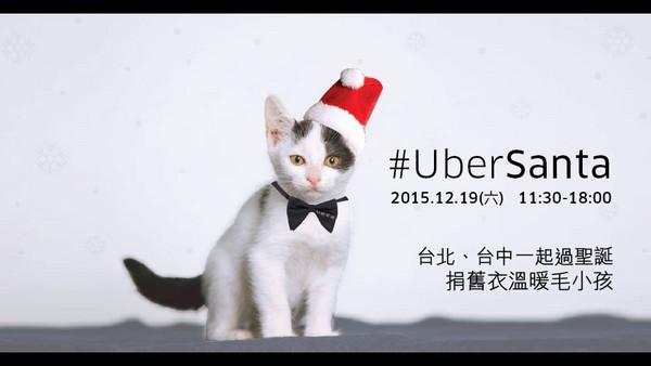 召集民众捐旧衣帮毛孩过冬 uber圣诞车队送到动物之家