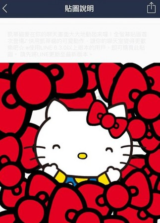 《凯蒂猫占据你的萤幕☆全萤幕贴图》,让凯蒂猫在聊天画面上尽情卖萌.