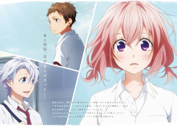 《喜欢上你的那个瞬间 》视觉图,左下:恋雪,左上:虎太郎,右:雏(图