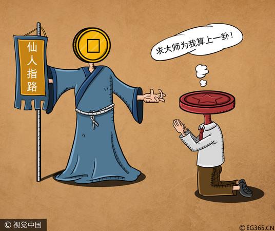 ▼神棍,仙人,算命.(图/cfp)图片
