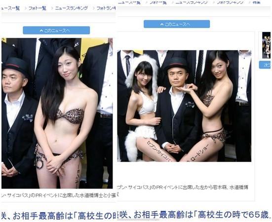 「小坛蜜」副岛美咲比基尼险滑下.爆高中交往65岁翁