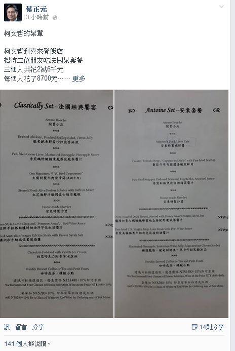 「喜来登只有一家法国菜餐厅叫安东厅,只有2种套餐菜单,调来看最贵的