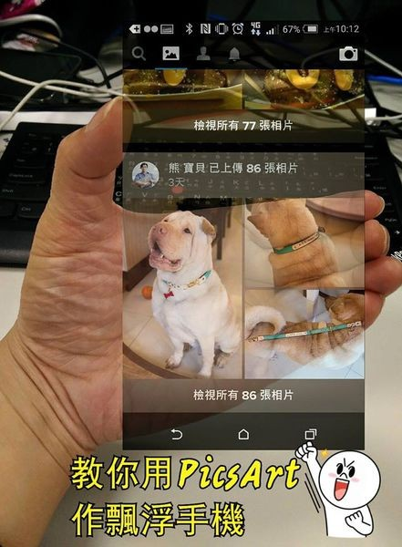 教你用《picsart 》作飘浮手机 - ios/android通用