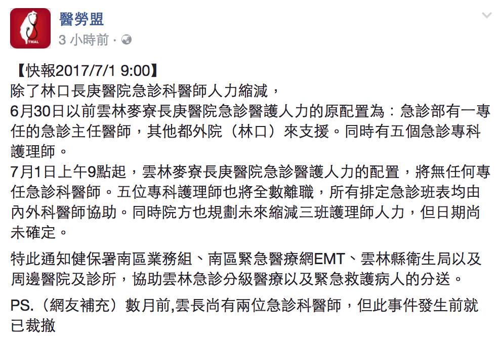 ▲雲林長庚急診醫護傳遭撤換,院方:5位護理師仍在職。(圖/翻攝醫勞盟)