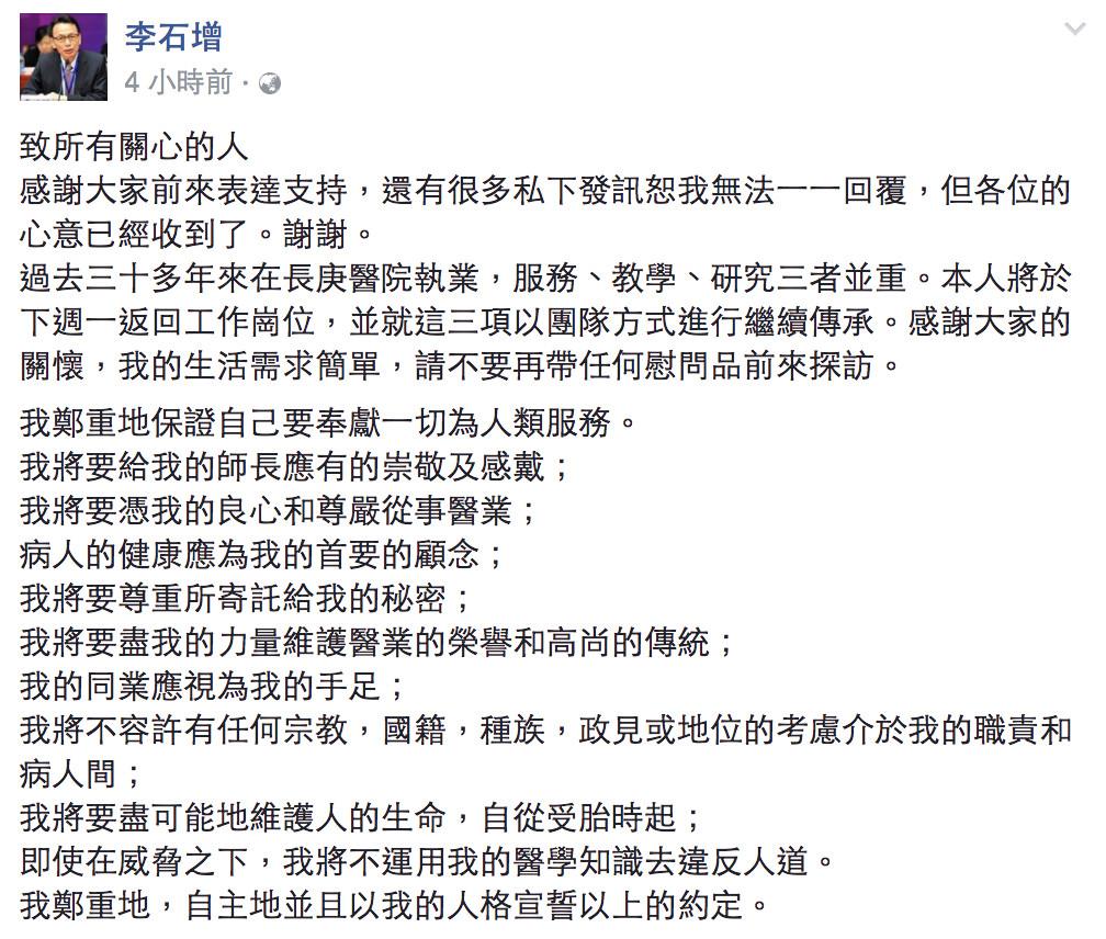 ▲李石增臉書發復工聲明,長庚否認李回院服務。(圖/翻攝李石增臉書)