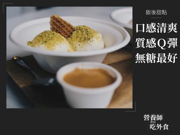 ▲飯後甜點準則(圖/【營養師帶你吃外食】授權提供)