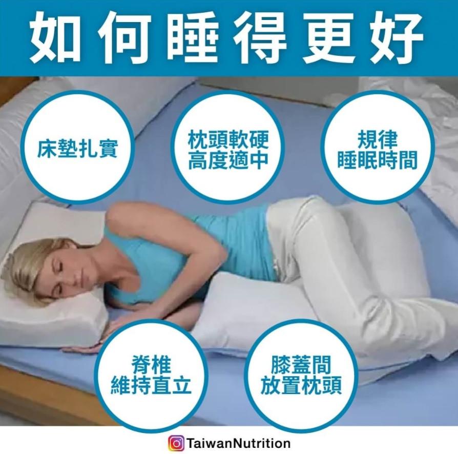 ▲如何睡得更好。(圖/台灣營養)