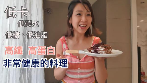螞蟻控超愛!達人授「瘦身甜點」3步驟輕鬆做…網友推爆:跟家人搶著吃